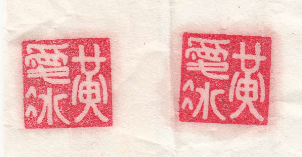 Example Chop for custom stamp