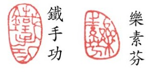 Examples of seal script & characters