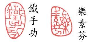 seal script & characters